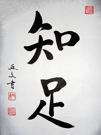 Calligraphy, Importance Of Satisfaction